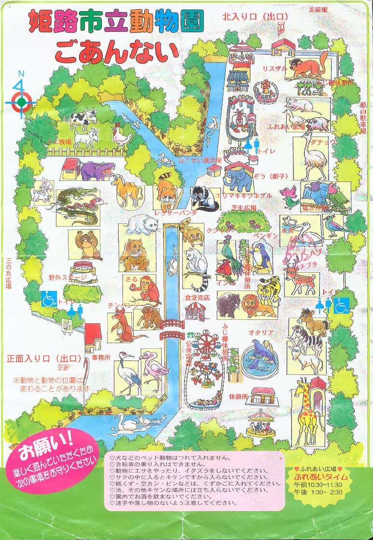 Zoos Himeji Zoo