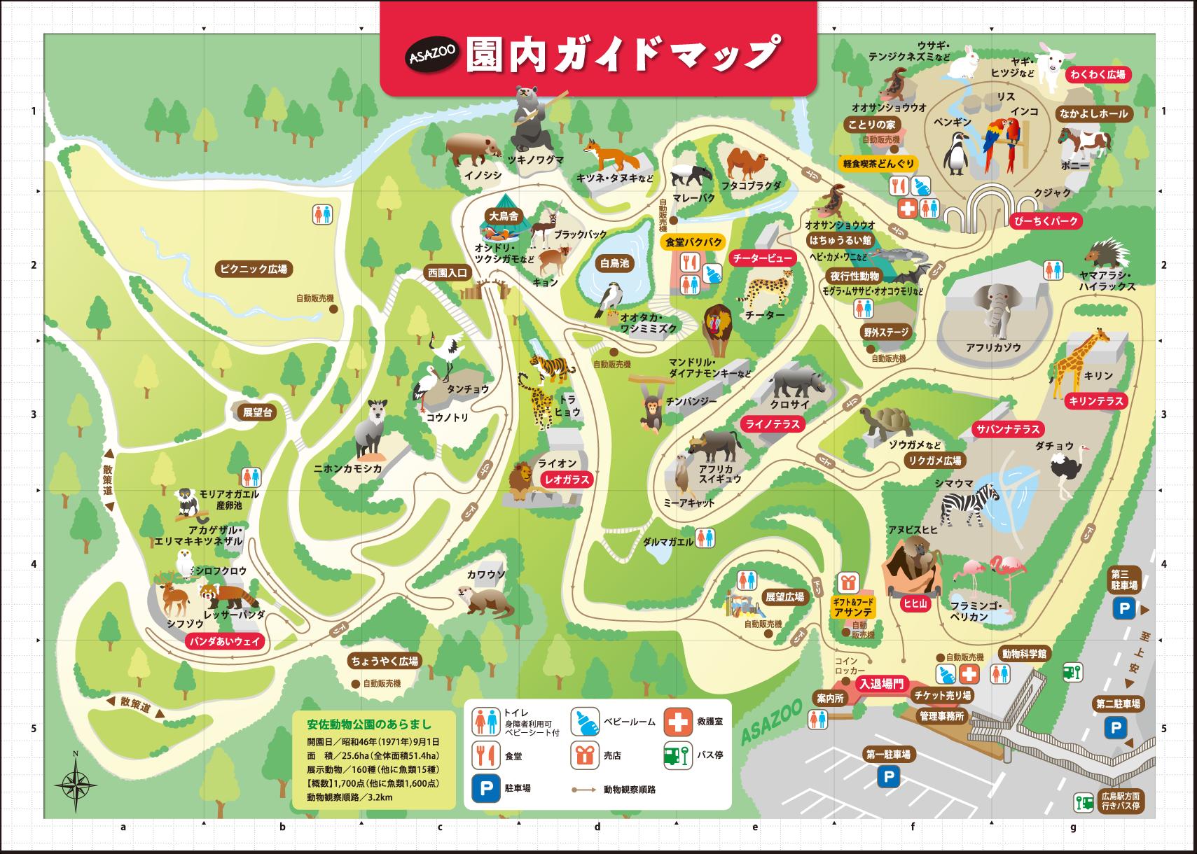 Zoos - Hiroshima