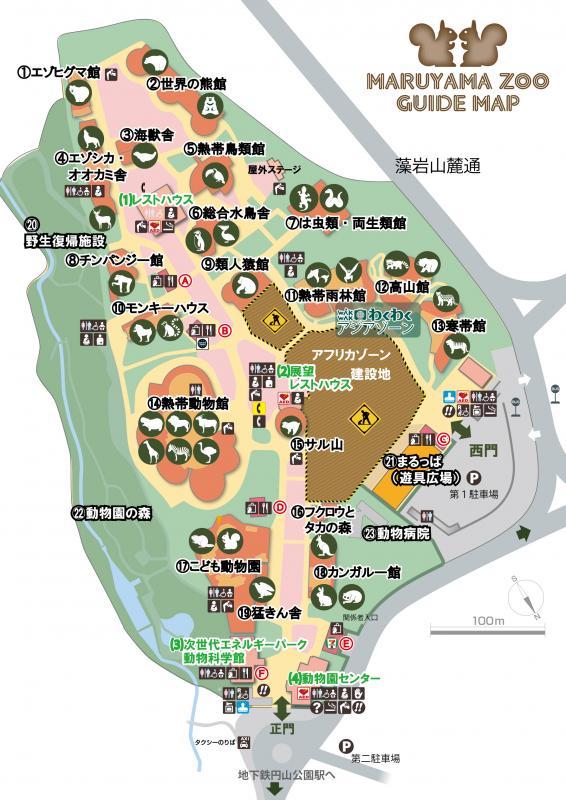 Zoos Sapporo Zoo